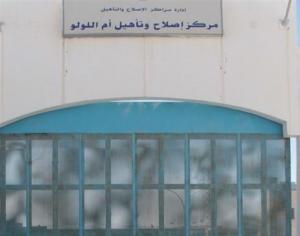"""نزلاء يمتنعون عن الطعام بسجن """" أم اللولو"""""""