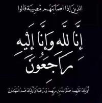 عشيرة السعايده تشكر المعزين بوفاة الحاج عبدالكريم السعايده