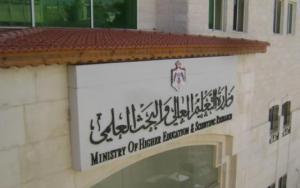 إرادة ملكية بتعيين 5 أعضاء في مجلس التعليم العالي ( أسماء)