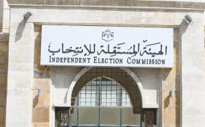 المستقلة للإنتخاب : شكوى الطراونة قيد التدقيق وستحال للإدعاء العام