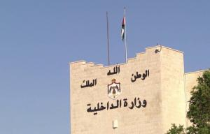 الداخلية تطالب بعدم الإقتراب من المواقع الحدودية