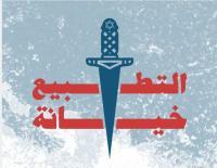 حملة دولية لتجريم التطبيع مع الإحتلال اليوم