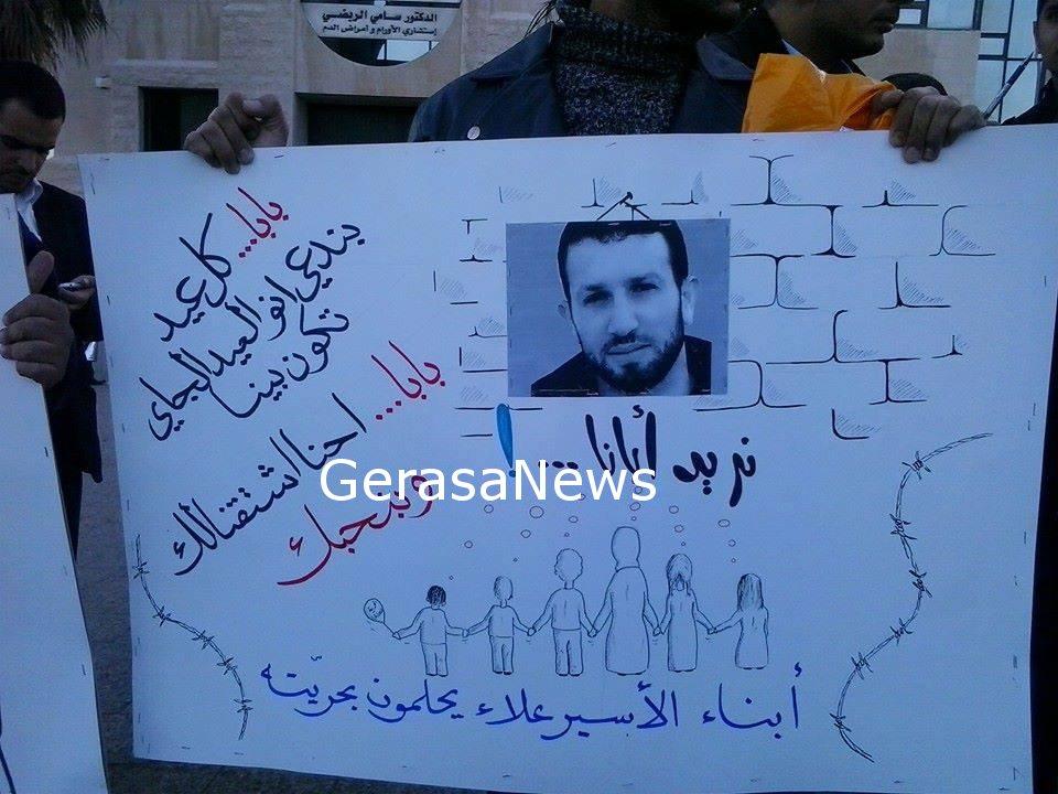 وقفة تضامنية الأسرى الأردنيين أمام image.php?token=d38694b1742103fcea2cbd9871b7b806&size=
