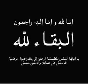 أم عمار ابو سيفين في ذمة الله