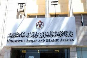 المحكمة الإدارية تلغي قرارا لوزير الاوقاف