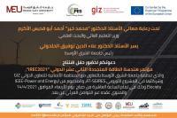 جامعة الشرق الأوسط تنظم مؤتمر هندسة الطاقة المتجددة  الثاني عشر الدولي