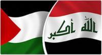 العراق: نرفض أي قرار يبتز أراضي فلسطين