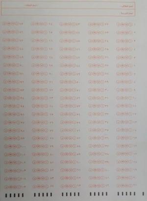 مطالبات بإلغاء الماسح الضوئي في امتحان التوجيهي