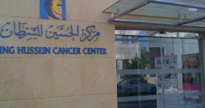 """إصابتان بالكورونا في """"الحسين للسرطان"""""""