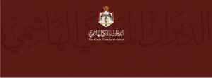 حظر نشر أخبار الملك والعائلة الهاشمية إلا من الديوان الملكي