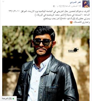 """توفي قبل حفل تخرجه بساعات ..  وهذا آخر ما كتبه على """"فيسبوك"""""""
