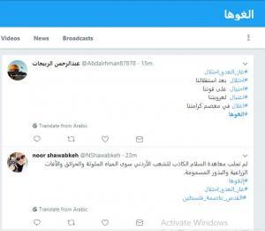 """""""#الغوها""""حملة شعبية لإلغاء """"وادي عربة والغاز"""" تتصدر """"تويتر"""""""