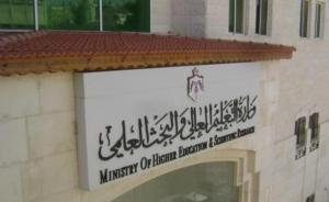 السماح للطلبة العائدين من السودان الالتحاق بأي جامعة غير أردنية