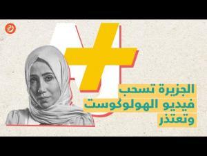 """الجزيرة تحذف فيديو يفضح علاقة الصهيونية بـ""""الهولوكوست"""" وتعاقب منتجيه (فيديو)"""