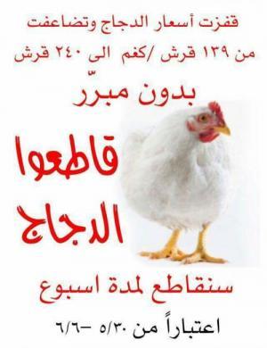 حصار الدجاج برمضان  ..  بين تحديد السقف السعري او المقاطعة