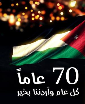 الاستقلال الـ 70 في عيون الاردنيين (صور)