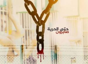 بينهم اردنيين  ..  الأسرى ينتصرون على السجان ويعلقون إضرابهم