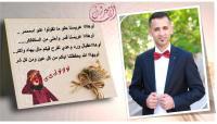 بهاء شولي ..  مبروك الزفاف