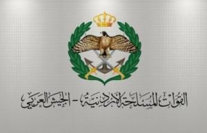 الجيش يدعو مواليد 1995 للتأكد من شمولهم بخدمة العلم - رابط