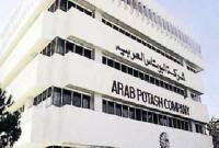"""إتفاقية تعاون بين جامعة البلقاء التطبيقية و""""البوتاس"""""""