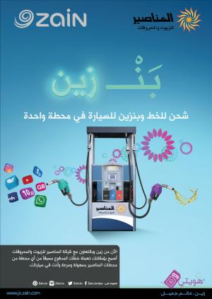 زين تتيح خدمة شحن البطاقات خلال تعبئة الوقود من محطات المناصير