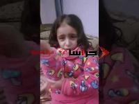 """طفلة اردنية تناشد الملك: """"ساعدني نفسي أشوفك وأبوسك"""" (فيديو)"""