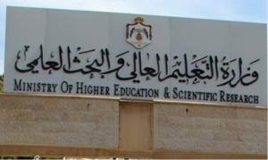 72 مليون دينار لدعم الجامعات الرسمية
