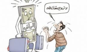 المصري: لن يبقى في الأردن رواتب تقاعدية تقل عن 300 دينار
