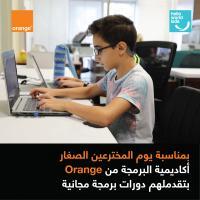 أورانج الأردن تمنح تدريباً مجانياً في البرمجة للأطفال