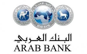 البنك العربي يعيد فتح فرع وادي صقرة