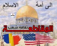 الى امة الاسلام عامة ..  والاردنيين والفلسطينيين خاصة