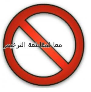 دعوات لمقاطعة الانتخابات والترخيص احتجاجا على رفع رسوم المركبات