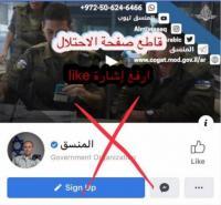 حملة الكترونية لإزالة صفحة منسق أعمال الحكومة الصهيونية