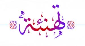 تهنئة لـ مؤيد الشافعي بمناسبة النجاح