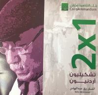 معرض للفنانين رزق عبدالهادي ووليد الجعفري في غاليري القاهرة عمان