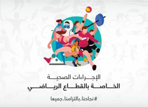 تفاصيل خطة عودة عمل القطاعات الرياضية وفعالياتها