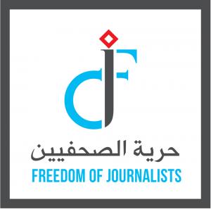 """""""الاستئناف"""" تبرئ مركز حماية وحرية الصحفيين ورئيسه التنفيذي"""