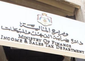 """""""الضريبة"""" تطلب تزويدها بأسماء الموظفين تمهيدا لصرف الدعم"""