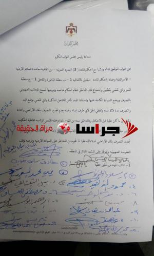 20 نائبا يطالبون بعدم تجديد ايجار الباقورة