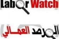 المرصد العمالي: تحديات فرضت على الأردن زيادة الاعتماد على المساعدات