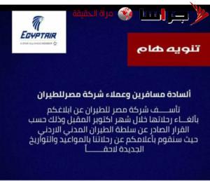 شركات طيران تلغي رحلاتها الى الأردن بقرار من الهيئة