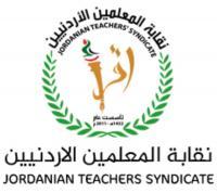 """""""المعلمين الأردنيين"""": لا اضراب إلا بعد انتهاء المهلة المعطاة للحكومة"""