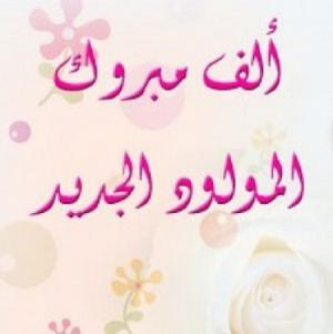 """الزميل احمد ربابعة يرزق بـ """"آدم"""""""