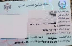 بطاقة التأمين الصحي الحكومي الكترونية قريبا