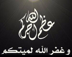 كرّيم السحيم شقيق وزير الداخلية في ذمة الله