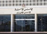 ارادة ملكية بتشكيل مجلس الاعيان برئاسة الفايز الاحد