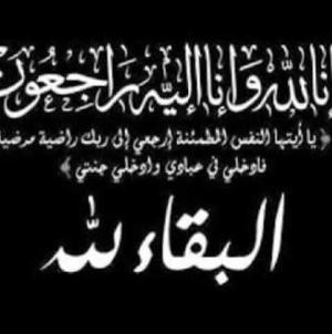 د.عمر فلاح العطين ينعى والدة الدكتورة ميساء بيضون