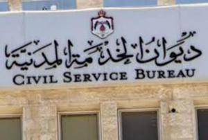 """""""الخدمة المدنية"""" يعلن موعد زيادة رواتب الموظفين وتفاصيلها"""