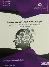 """صدور """"سلسلة البحوث التربوية والنفسية"""" لـ""""عمان العربية"""""""