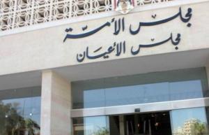 قانونية الاعيان ترفض رفع خدمة الوزراء الخاضعة للتقاعد الى 10 سنوات